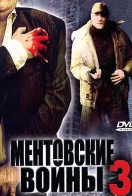 Постер фильма Ментовские войны 3 (2006)