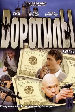 Постер фильма Воротилы (2008)