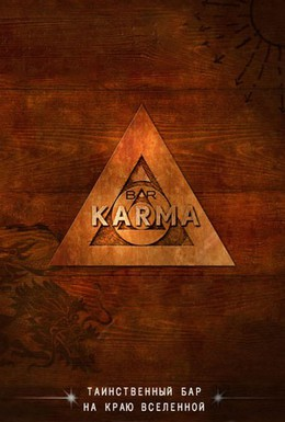 Постер фильма Бар Карма (2011)