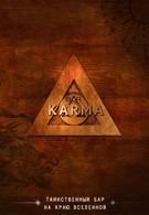 Бар Карма (2011)