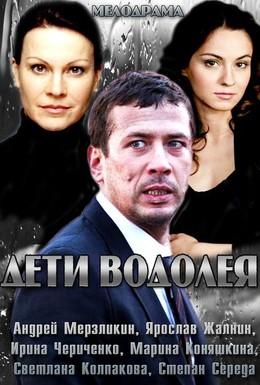 Постер фильма Дети Водолея (2013)