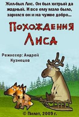 Постер фильма Похождения Лиса (2009)
