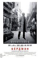 Бёрдмэн (2014)