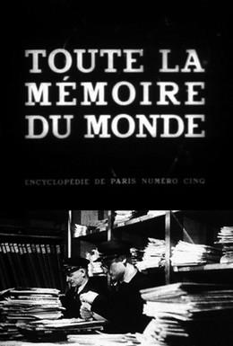 Постер фильма Вся память мира (1956)