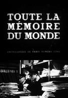 Вся память мира (1956)