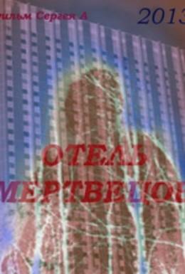 Постер фильма Отель мертвецов (2013)