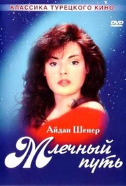 Постер фильма Млечный путь (1989)