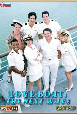 Постер фильма Лодка любви (1998)