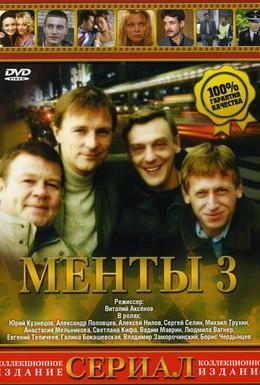 Постер фильма Улицы разбитых фонарей 3 (2000)