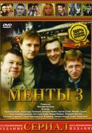 Улицы разбитых фонарей 3 (2000)