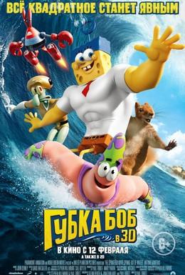 Постер фильма Губка Боб в 3D (2015)