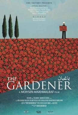 Постер фильма Садовник (2012)