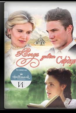 Постер фильма Когда зовет сердце (2013)