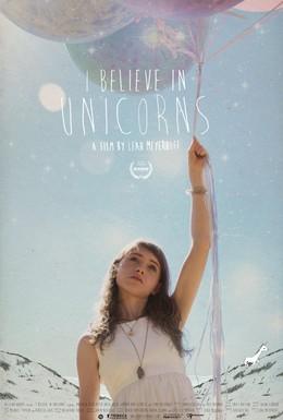 Постер фильма Я верю в единорогов (2014)