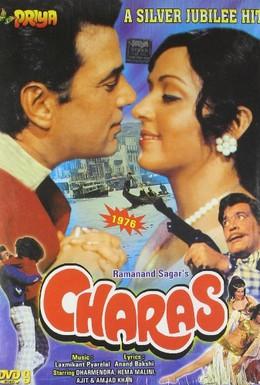 Постер фильма Гашиш (1976)