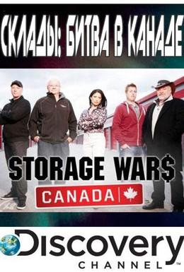 Постер фильма Склады: Битва в Канаде (2013)
