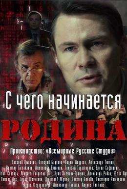 Постер фильма С чего начинается Родина (2014)