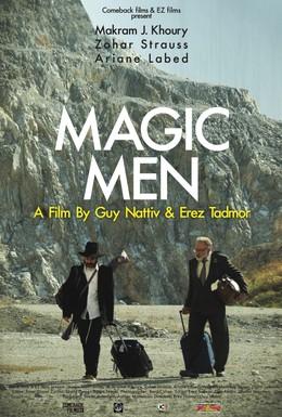 Постер фильма Волшебники (2014)