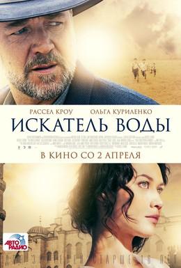 Постер фильма Искатель воды (2014)