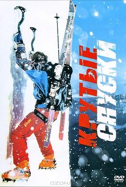 Постер фильма Крутые спуски (2007)
