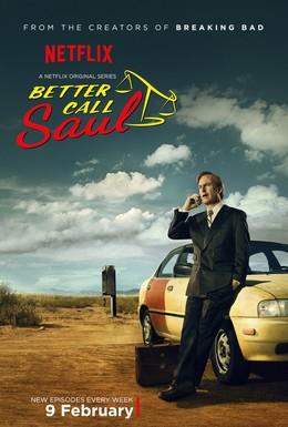 Постер фильма Лучше звоните Солу (2015)