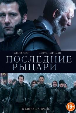 Постер фильма Последние рыцари (2015)