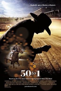 Постер фильма Пятьдесят к одному (2014)