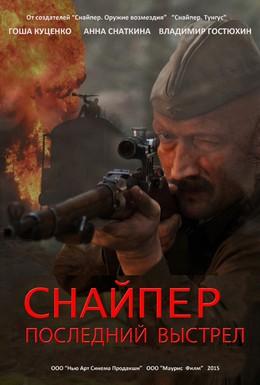 Постер фильма Снайпер: Последний выстрел (2015)