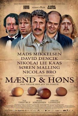 Постер фильма Мужчины и куры (2015)