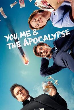 Постер фильма Ты, я и конец света (2015)