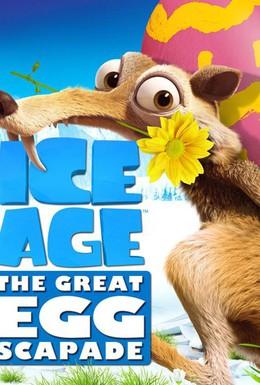 Постер фильма Ледниковый период: Погоня за яйцами (2016)