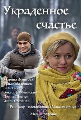 Постер фильма Украденное счастье (2015)