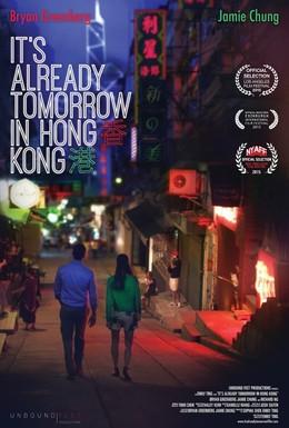 Постер фильма В Гонконге уже завтра (2015)