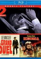 Большая дуэль (1972)