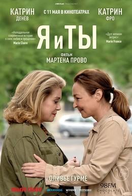 Постер фильма Я и ты (2017)