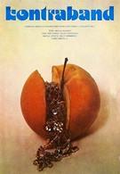 Афера (1982)