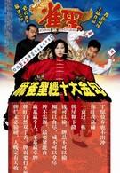 Кунг-фу маджонг (2005)