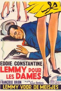 Постер фильма Дамский угодник (1962)
