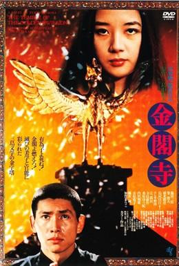 Постер фильма Золотой храм (1976)