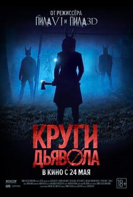 Постер фильма Круги дьявола (2017)