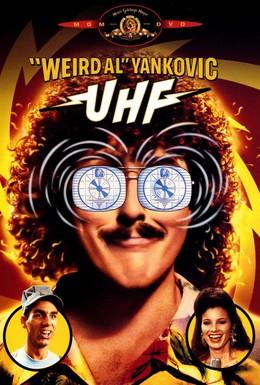 Постер фильма Ультравысокая частота (1989)