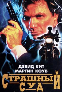 Постер фильма Страшный суд (1996)