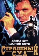 Страшный суд (1996)