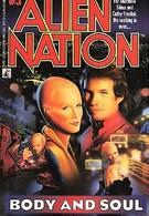 Нация пришельцев: Душа и тело (1995)