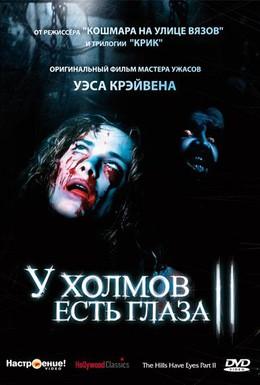 Постер фильма У холмов есть глаза 2 (1984)
