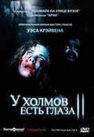 У холмов есть глаза 2 (1984)