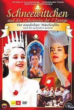 Постер фильма Белоснежка и семь гномов (1992)