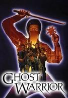 Воин–призрак (1984)