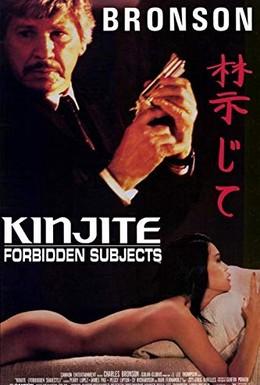 Постер фильма Кинджайт: Запретные темы (1989)