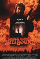 Порождение ада (1994)